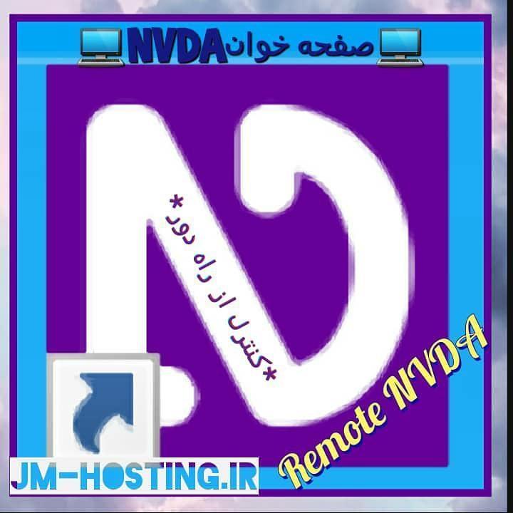 nvda remote logo